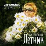 Новый альбом Светланы Сургановой