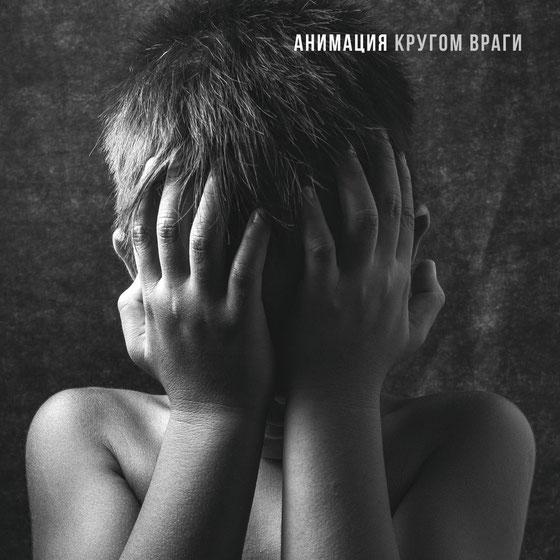 Анимация — Кругом Враги (2016). Новый альбом