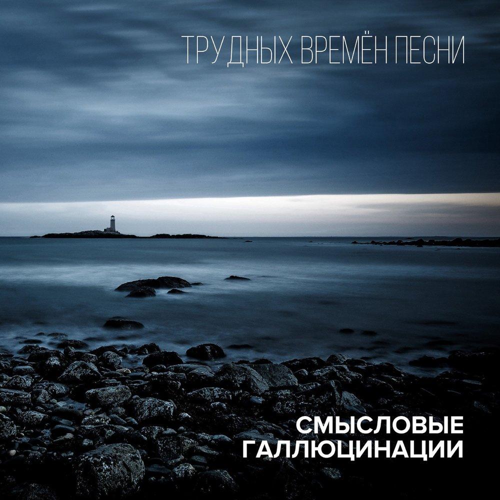 Смысловые Галлюцинации — Трудных Времен Песни. Последний альбом группы.