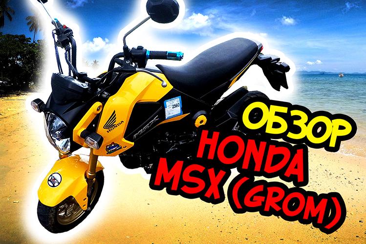 Обзор Honda MSX Grom смотреть, Обзор Honda MSX Grom читать, Honda MSX Grom отзывы, Honda MSX Grom купить