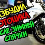 Как завести мотоцикл после зимы. Видео.