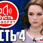 Пусть Говорят часть 4 с Дианой Шурыгиной