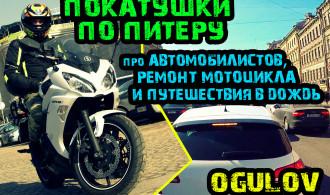 Мотовлог СПб, мотоциклист, мотопокатушки, байкеры СПб, байкер видео, мотойиклист видео, мотовлог Питер