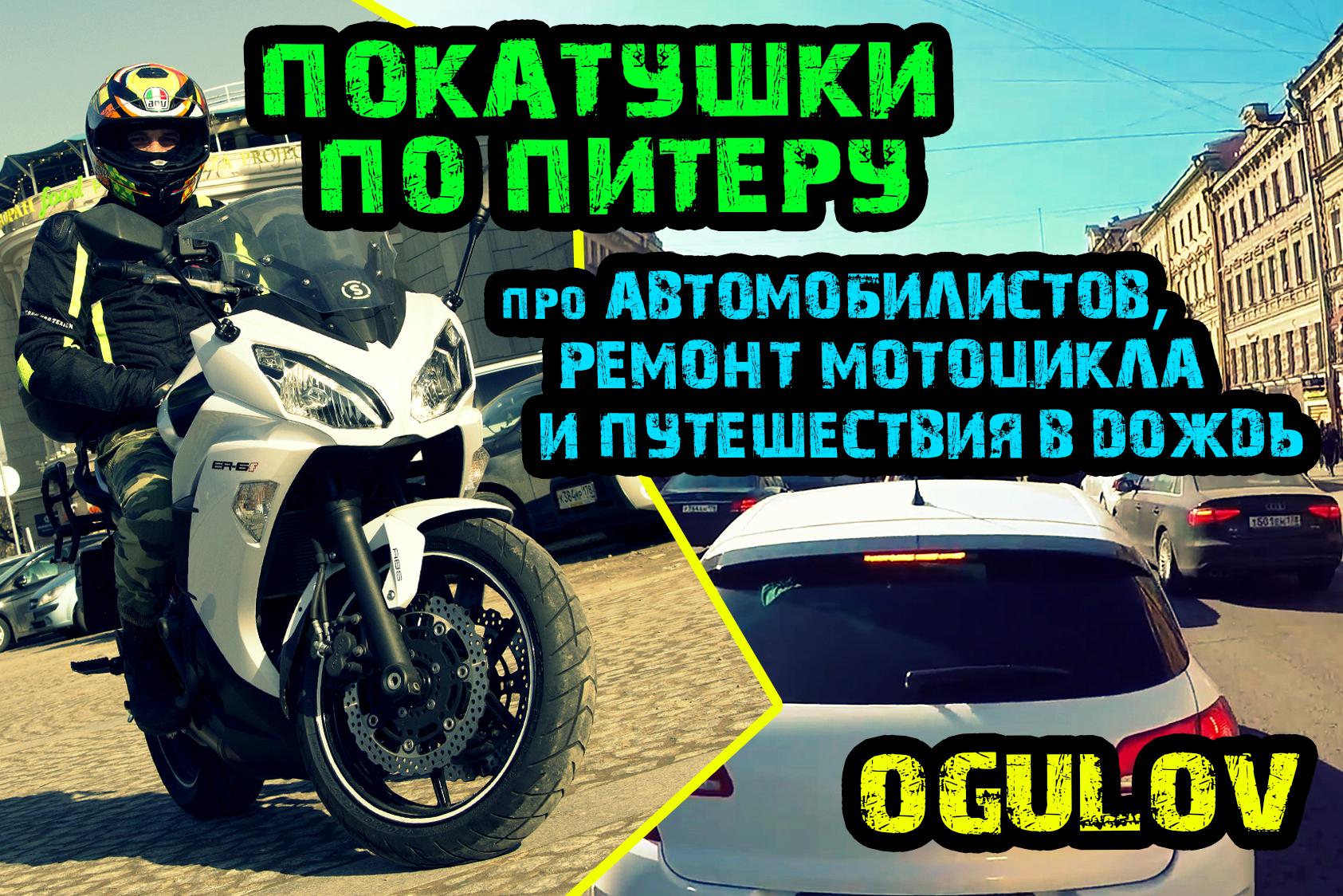 Мотовлог. Про автомобили, ремонт мотоцикла и путешествия в дождь