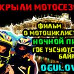 Где тусуются байкеры. Фильм о мотоциклисте в кино. Ночной Питер. Открытие мотозезона