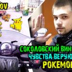 Блогер Руслан Соколовский признан виновным. Подробности, мнения