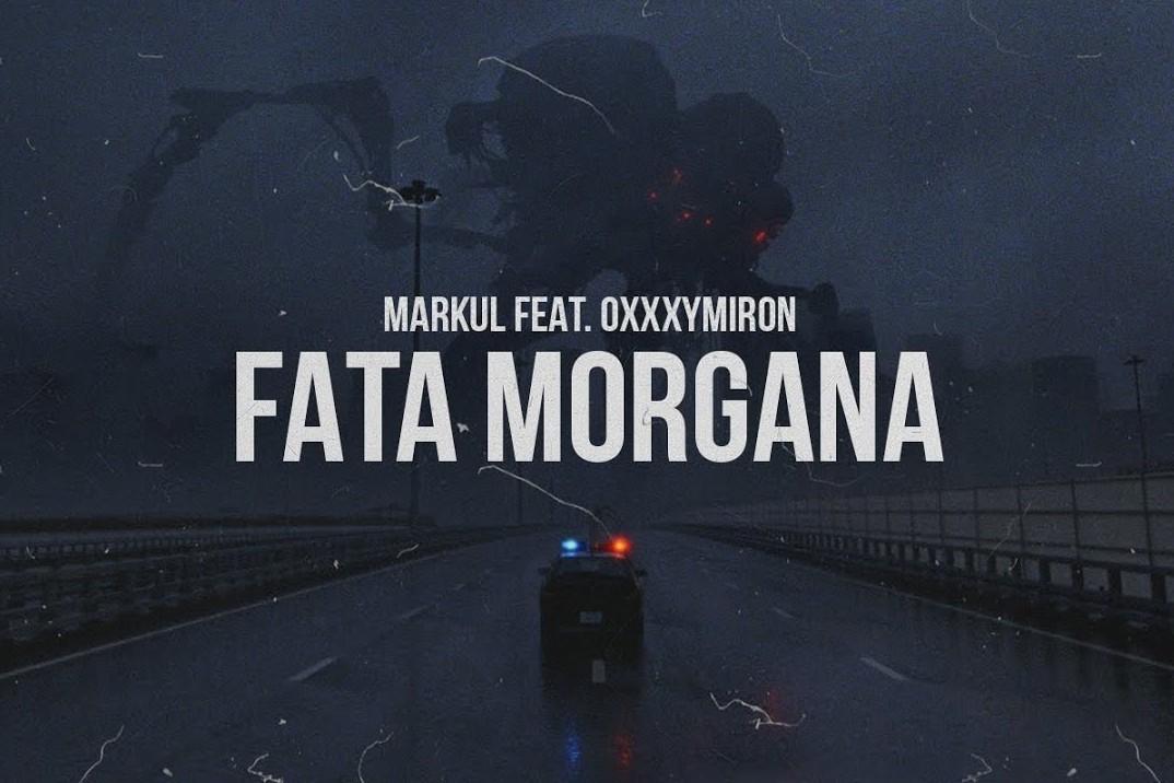 Вышел клип на совместный трек Оксимирона и Маркула
