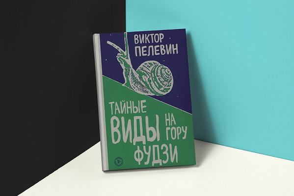 Новая книга Виктора Пелевина