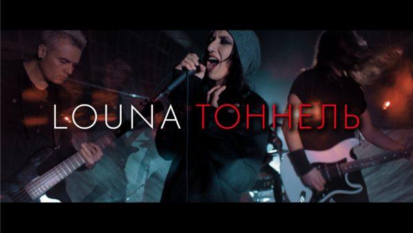 Louna — Тоннель, новый клип группы