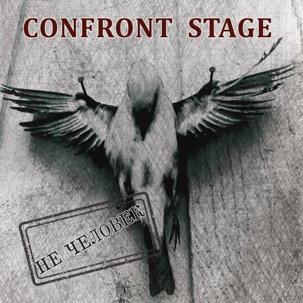Confront Stage — Не человек (LP 2019)