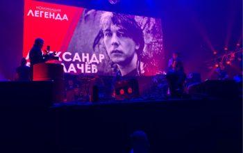 Номинация «Легенда» Александра Башлачёва